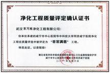 东方旭质量确认证书