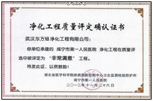 东方旭净化工程质量评定证书