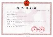东方旭税务记证