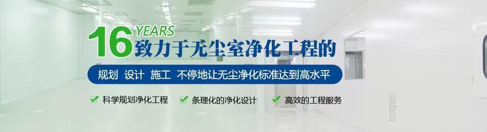 如何保持洁净室清洁呢?---武汉东方旭为您解答
